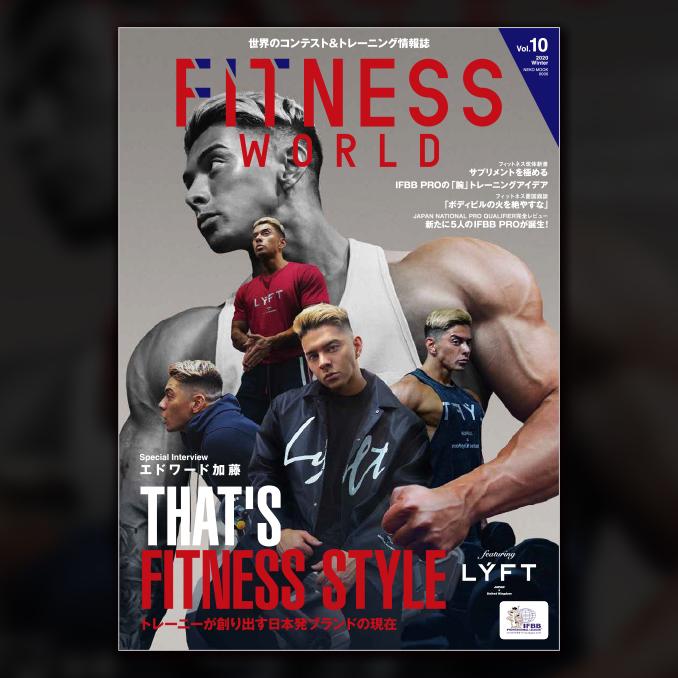 Fitness World Vol.10