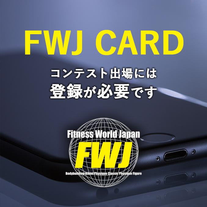 コンテスト出場には FWJ Card が必要です