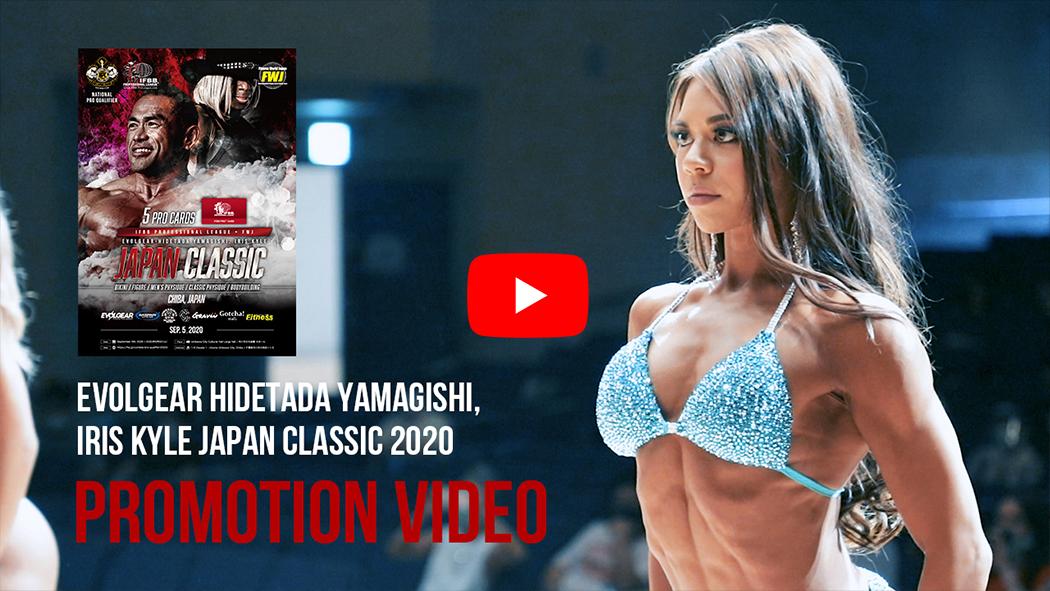 2020 Evolgear Hidetada Yamagishi, Iris Kyle Japan Classic プロモーションビデオ