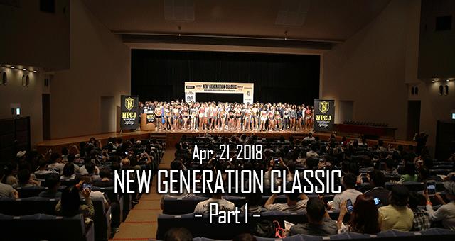2018 New Generation classic 準備・開会式編