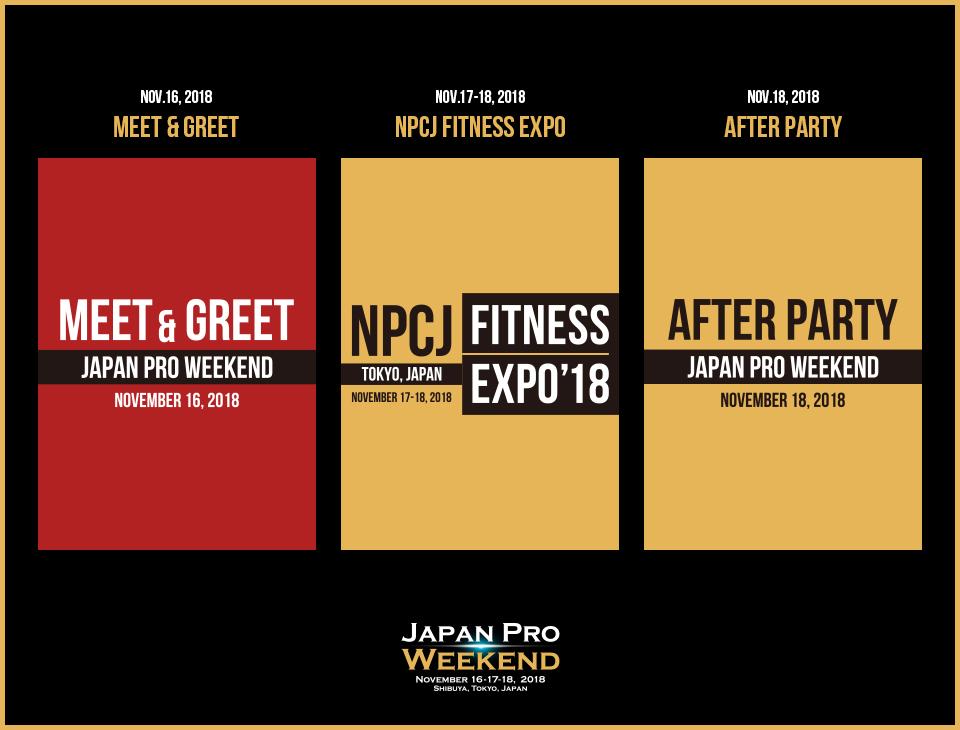 3つの関連イベント