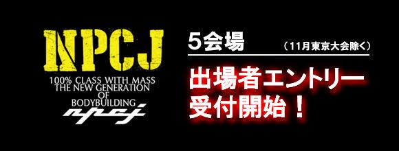 NPCJ 5大会の参加申し込みがスタートしました。