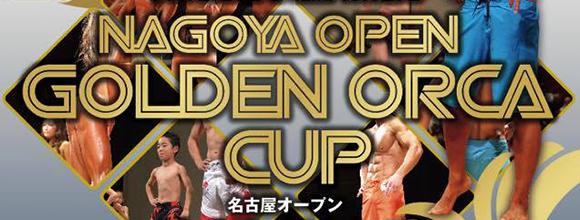 6/27(土)NAGOYA OPEN Golden Orca Cup 観戦チケット申し込みスタート