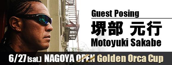 超プレミア!堺部元行 6/27(土)NAGOYA OPEN Golden Orca Cupのゲストポーザーに決定!!
