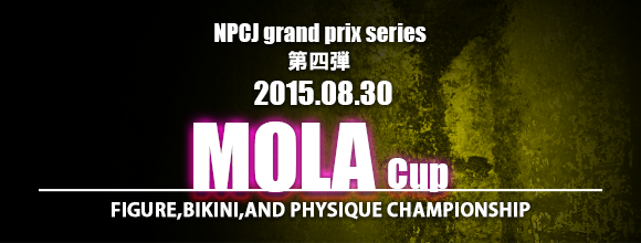 2015 NPCJ GRAND PRIX SERIES 追加大会決定!!(茨城)