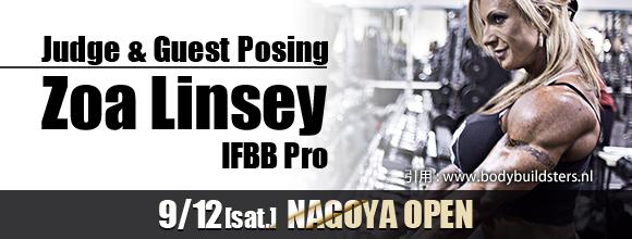 IFBBプロ Zoa Linsey 9月12日 NAGOYA OPENのゲストポーズ&ジャッジに決定!