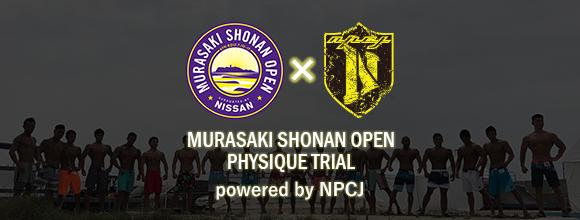 Murasaki Shonan Open Physique Trial Powered by NPCJ 結果