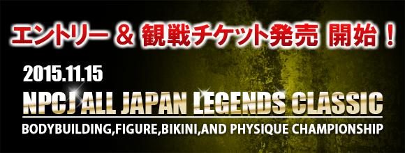 NPCJ ALL JAPAN LEGENDS CLASSIC の参加エントリー、チケット購入がスタートしました。