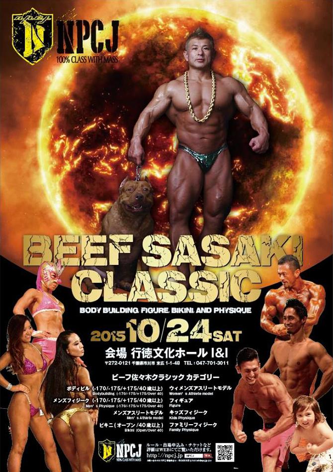 2015年10月24日(土)BEEF SASAKI CLASSIC