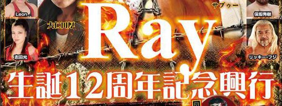 """Ray選手12周年興行にて""""肉体美コンテスト""""開催 その1"""