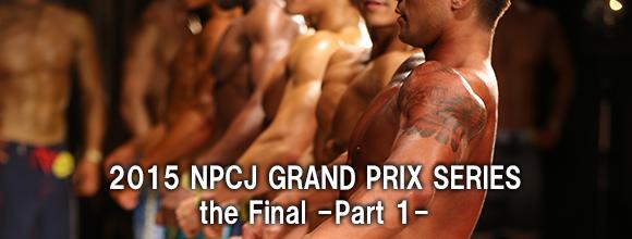 NPCJ ALL JAPANLEGENDS CLASSIC – Part1