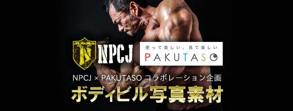 PAKUTASO × NPCJ コラボ企画第一弾が公開!