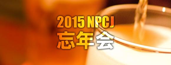 NPCJ忘年会のお知らせ