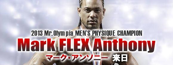 Mr.Olympia 初代フィジークチャンピオン「マーク・アンソニー / Mark FLEX Anthony」来日決定