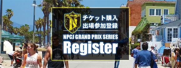 2016 NPCJ GRAND PRIX SERIES 選手登録、前売りチケット購入開始!