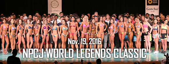 2016 NPCJ World legends classic – Part 1