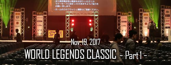 2017 NPCJ World Legends Classic 準備編