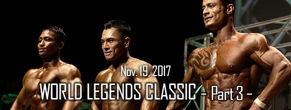 2017 NPCJ World Legends Classic コンテスト結果