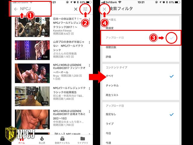 YouTube手順