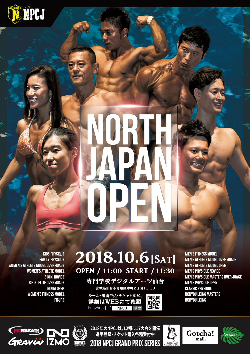 North Japan Open 2018 ポスター