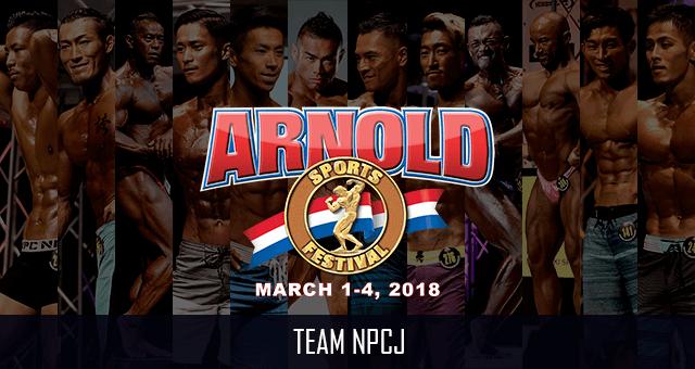 2018 Arnold Classic / Arnold Amateur に出場する TEAM NPCJ の選手から意気込みコメント頂きました。