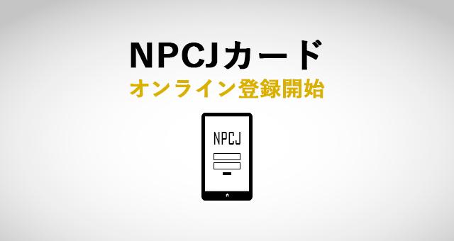 2018年2月1日 12:00より「NPCJカード」のオンライン登録が開始されます。