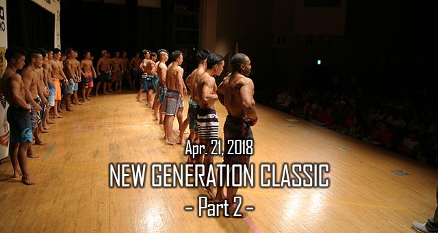 2018 New Generation classic コンテスト結果
