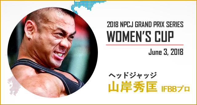 6月3日(日)開催の Women's cup ヘッドジャッジは山岸秀匡 IFBB プロに決定!
