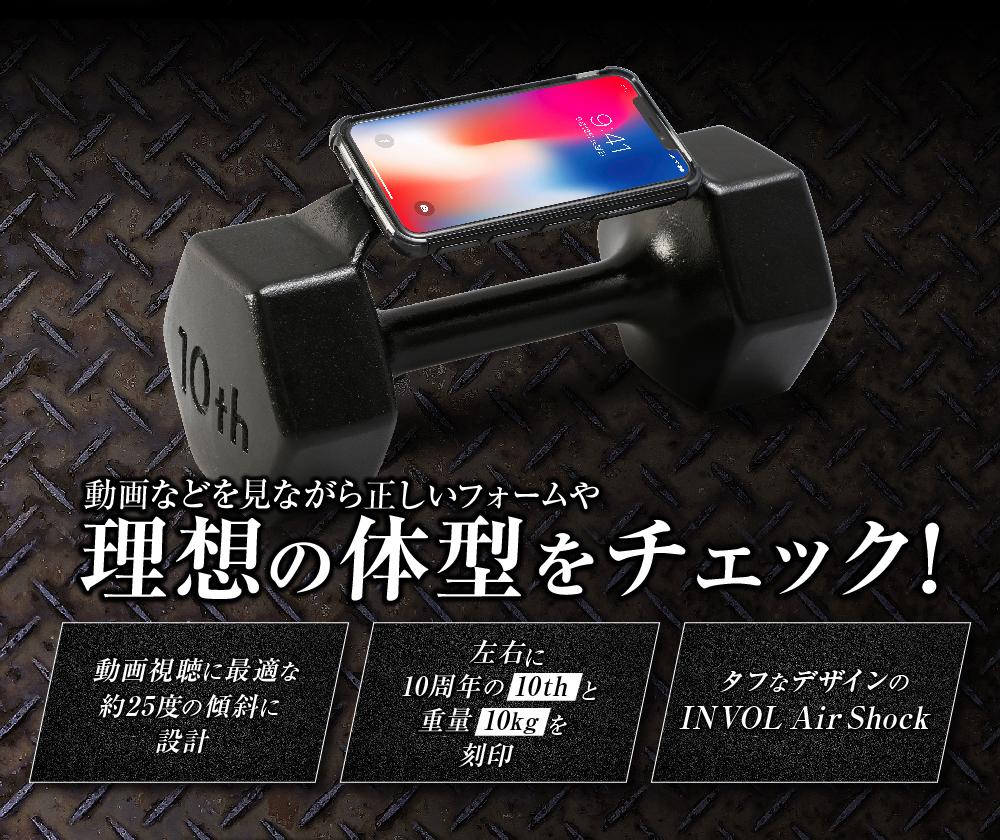 10kg ウルトラスーパーマッチョケース for iPhone X イメージ