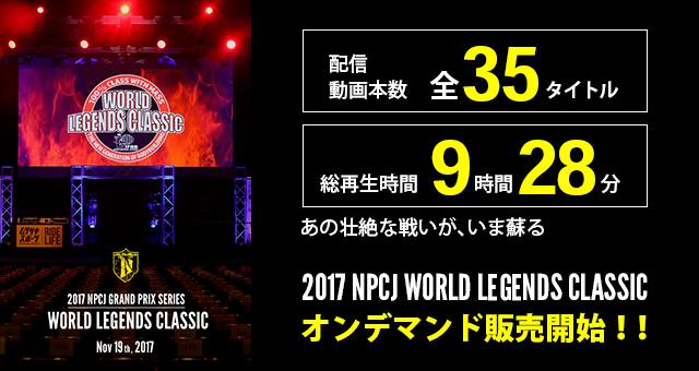 2017年の NPCJ World legends classic のオンデマンド販売が開始されました。