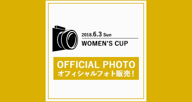 2018 Women's Cup のオフィシャルフォトが販売開始しました。