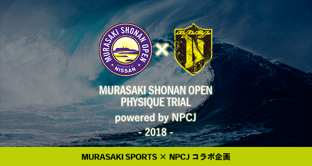 2018 Murasaki Shonan Open Physique Trial Powered by NPCJ 結果