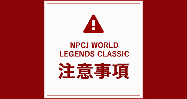 2018 NPCJ World Legends classic は17日・18日で開催カテゴリーが異なります。