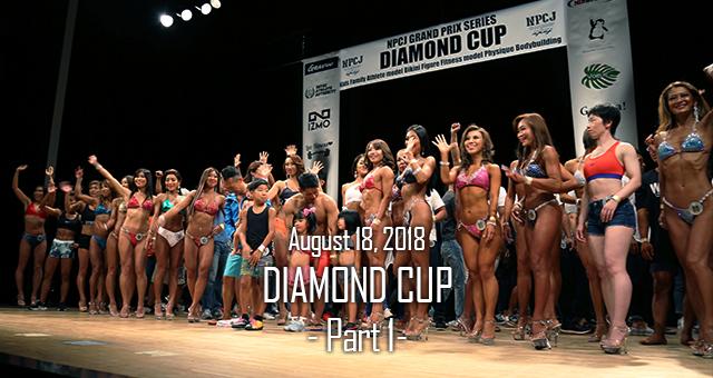 Diamond Cup 準備・開会式編