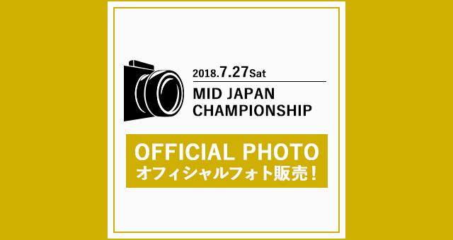 2018 Mid Japan championship のオフィシャルフォトが販売開始しました。