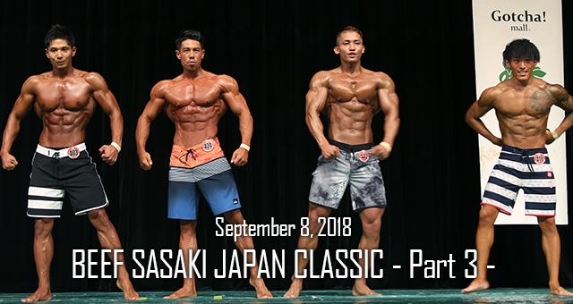 Beef Sasaki japan classic 2018 まとめ