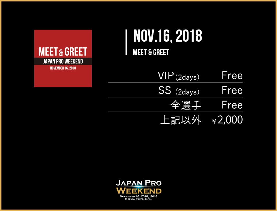 16日Meet & Greet 料金