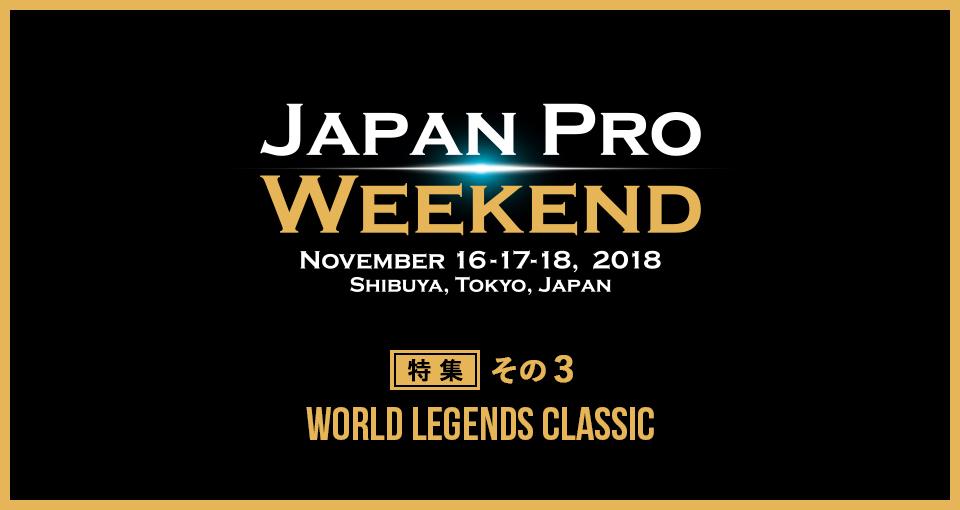 Japan Pro Weekend 特集!|第3回|NPCJ World Legends Classic