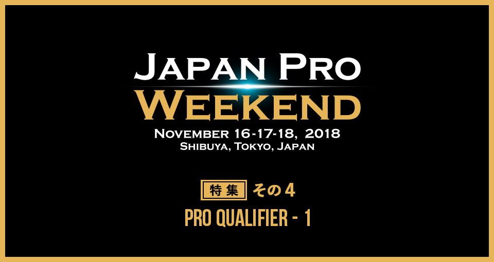 Japan Pro Weekend 特集!|第4回|IFBB Professional League Pro Qualifier -1
