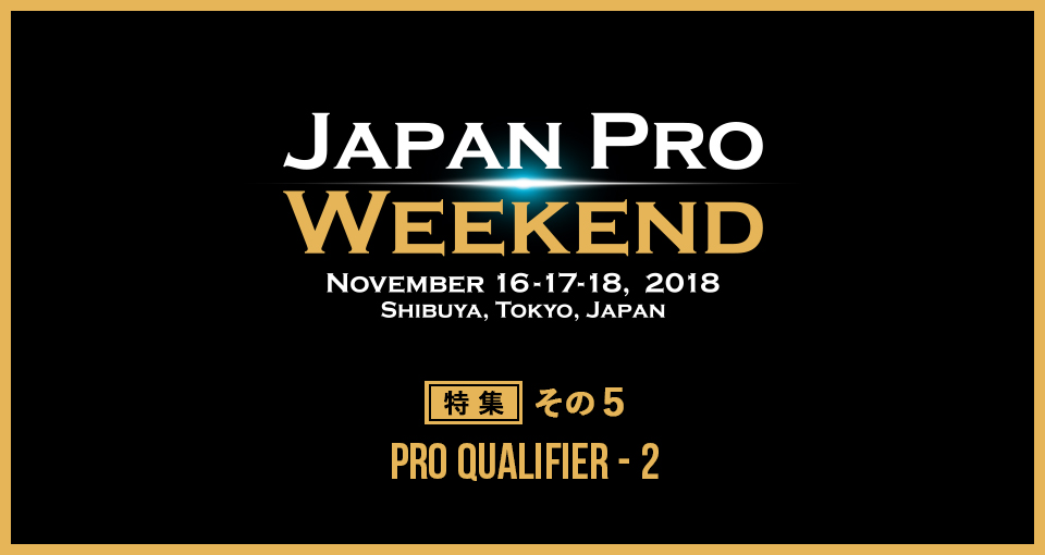 Japan Pro Weekend 特集!|第5回|IFBB Professional League Pro Qualifier -2