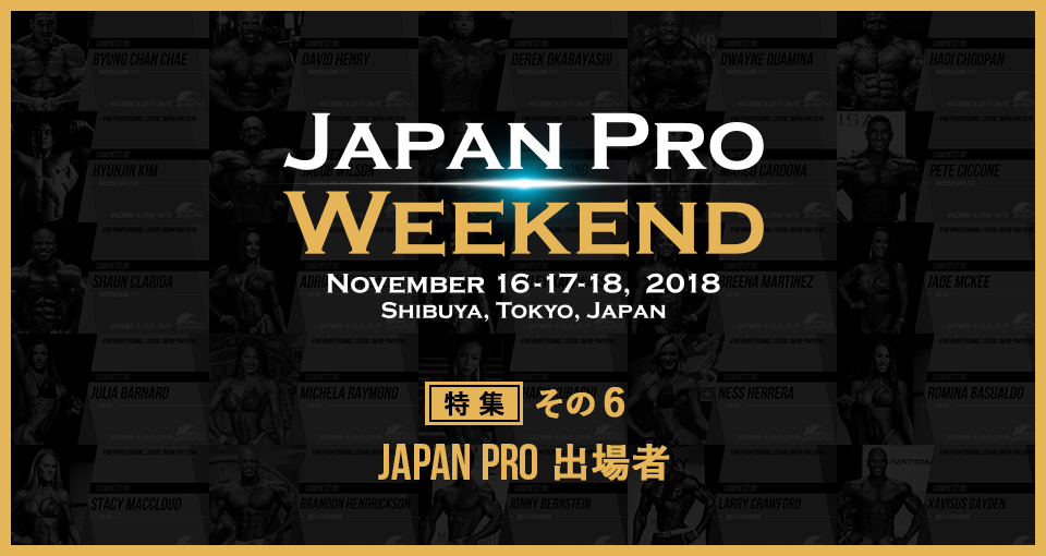 Japan Pro Weekend 特集!|第6回|IFBB Professional League Japan Pro 出場者一覧