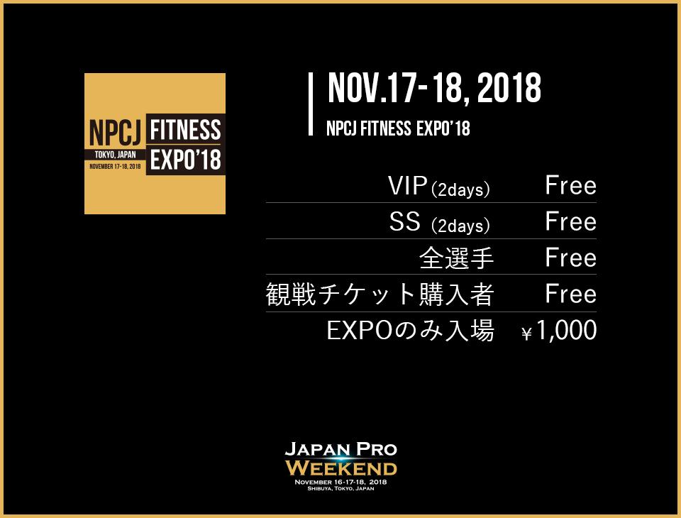 17-18日 Fitness Expo 料金