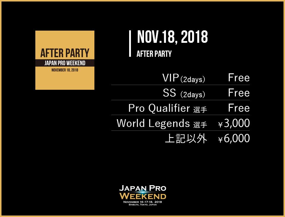 18日 After Party 料金
