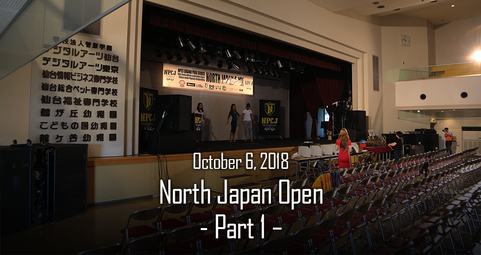 North Japan Open 2018 準備編