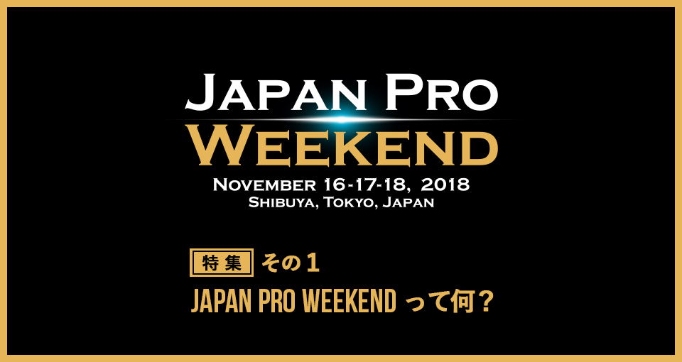 Japan Pro Weekend 特集!|第1回|Japan Pro Weekend って何?