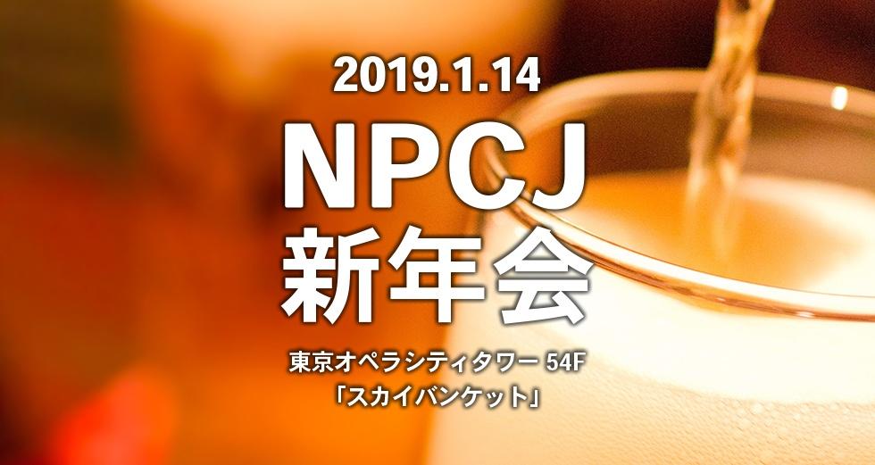 NPCJ 2019年 新年会のおしらせ