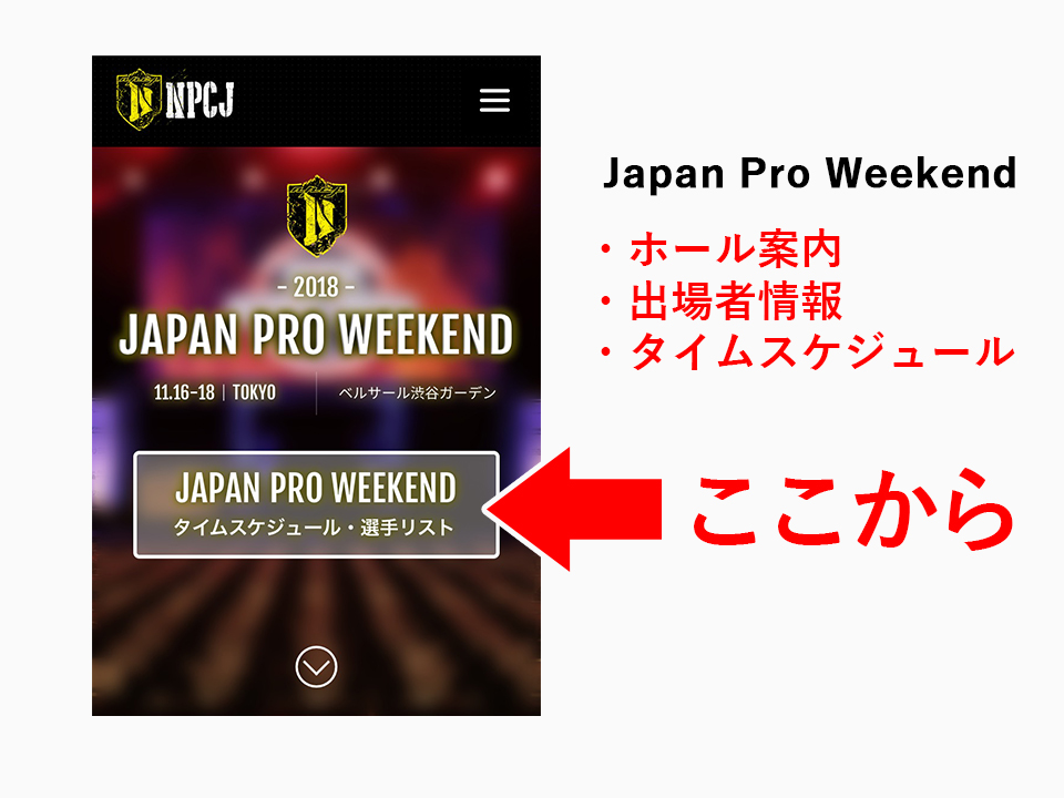 Japan-Pro-Weekend-リンク