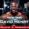 ディビッドヘンリーパーソナルトレーニング