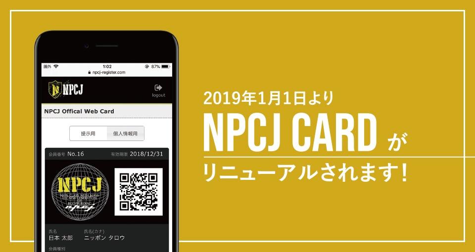登録・更新のご案内|2019年1月1日よりNPCJカードがリニューアルされます