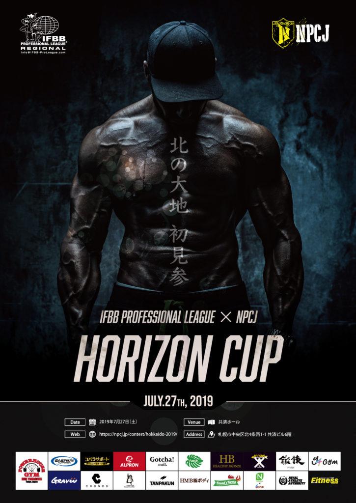 2019.07.27 Horizon Cup